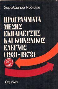 ΠΡΟΓΡΑΜΜΑ ΜΕΣΗΣ ΕΚΠΑΙΔΕΥΣΗΣ ΚΑΙ ΚΟΙΝΩΝΙΚΟΣ ΕΛΕΓΧΟΣ (1931-1973)